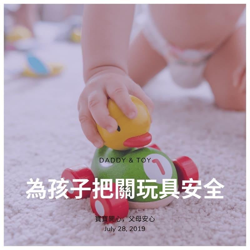 幼兒玩具安全