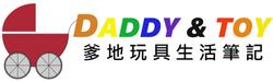 DADDY&TOY- 爹地玩具生活筆記