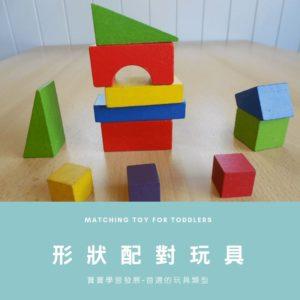 形狀配對玩具-1歲寶寶學習發展的啟蒙玩具