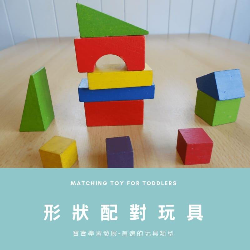形狀配對玩具