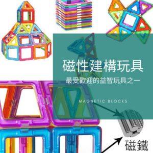 磁性建構片是什麼? 為何它是CP值最高的益智玩具之一