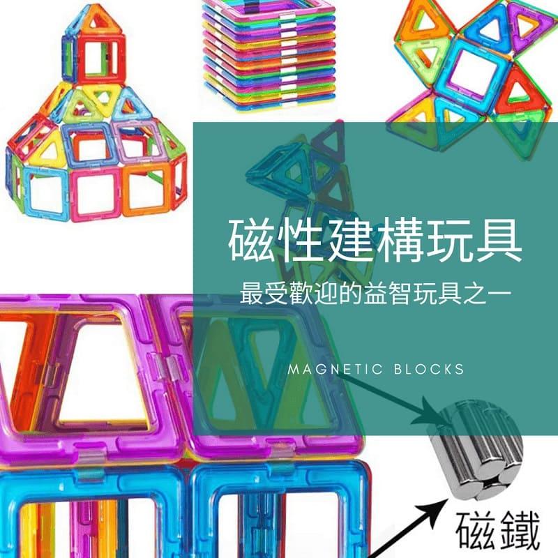 磁性建構片玩具解析