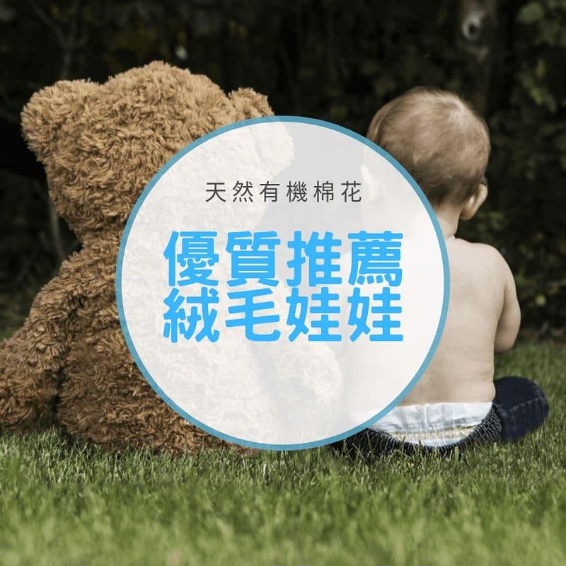 優質絨毛娃娃推薦: 台灣有機棉花、安全無毒,小寶貝的最佳選擇