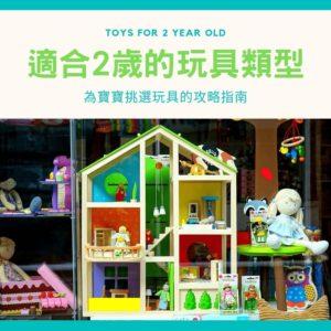 適合2歲玩具類型有哪些? 為寶寶挑選玩具的攻略指南