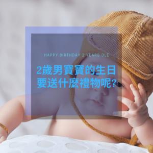 2歲男寶寶生日禮物