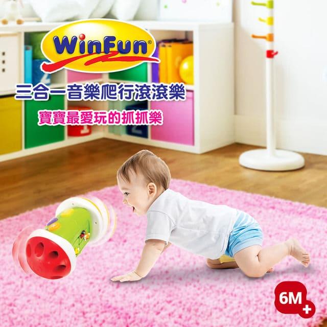 3合1爬行滾滾樂玩具