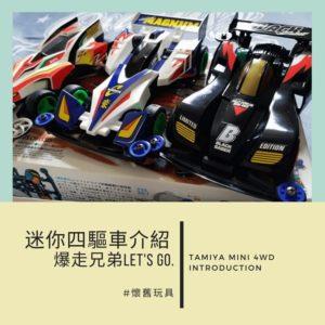 Read more about the article 迷你四驅車介紹 – 兒時曾經風靡大街小巷的經典玩具
