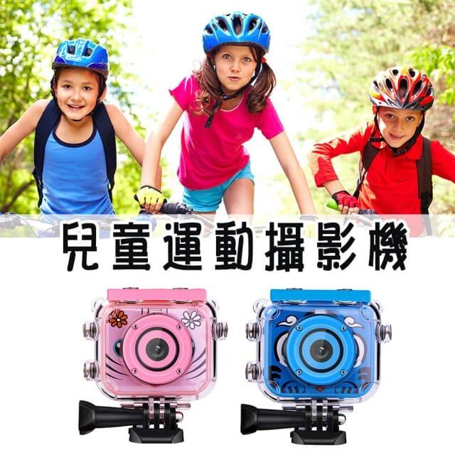 兒童防水攝影相機