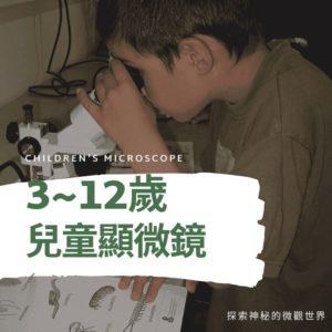 精選5款兒童顯微鏡推薦 -讓孩子自主探索神秘又有趣的微觀世界