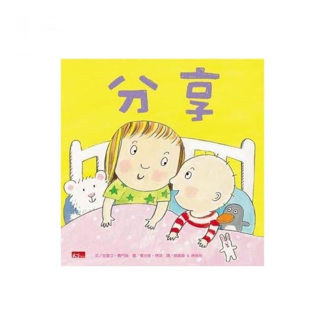 兒童分享書籍