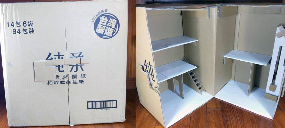 紙箱娃娃屋