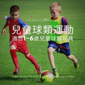 適合1~6歲兒童球類運動 – 2021精選10款兒童球類玩具