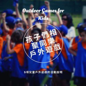 兒童遊戲活動介紹 – 孩子們相聚可一起同樂的戶外小遊戲