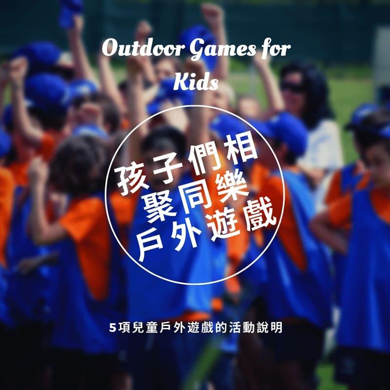 You are currently viewing 兒童遊戲活動介紹 – 孩子們相聚可一起同樂的戶外小遊戲
