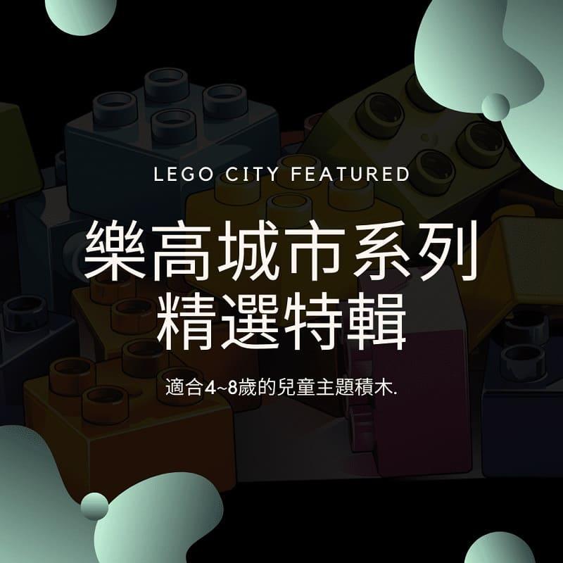 樂高LEGO城市系列精選特輯- 適合4~8歲的兒童主題積木