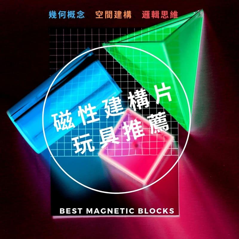 磁性建構片推薦