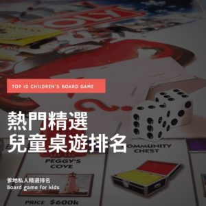 Read more about the article 熱門兒童桌遊排名 – 2021爹地精選10款兒童桌遊推薦