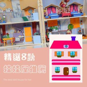 2021精選8款娃娃屋推薦 -為孩子挑選最好玩的家家酒玩具