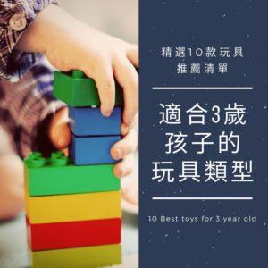 3歲玩具推薦-2021熱門精選10款適合3歲孩子的玩具類型