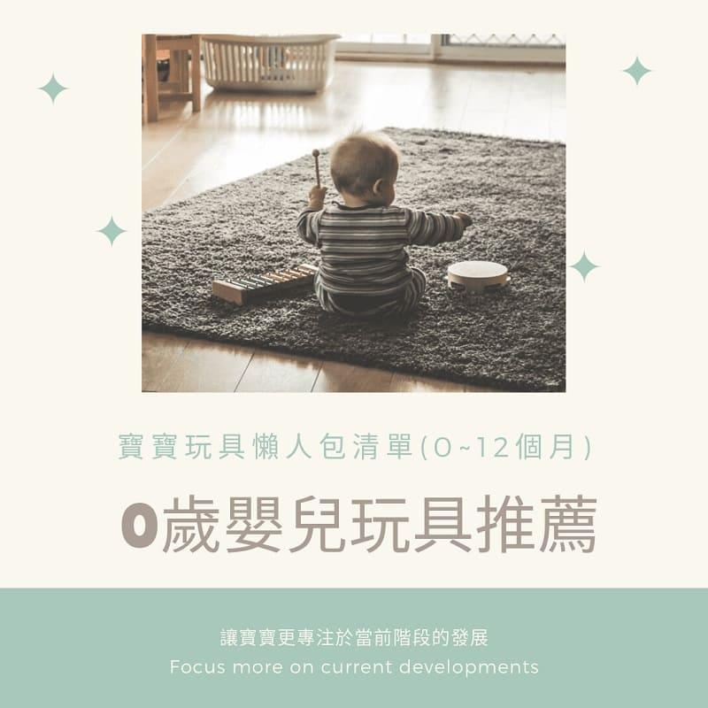 0歲嬰兒玩具推薦-2021嬰兒玩具懶人包清單(0~12個月)