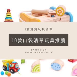 一歲寶寶玩什麼? 2021真情推薦10款口袋清單玩具