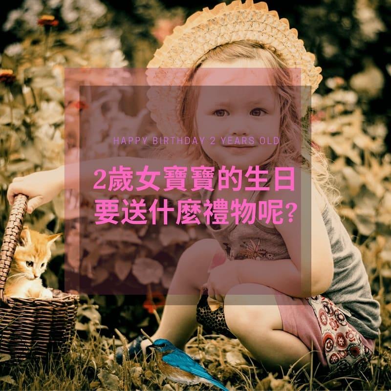 2歲女寶生日禮物怎麼挑選? 2021精選10款女孩玩具推薦