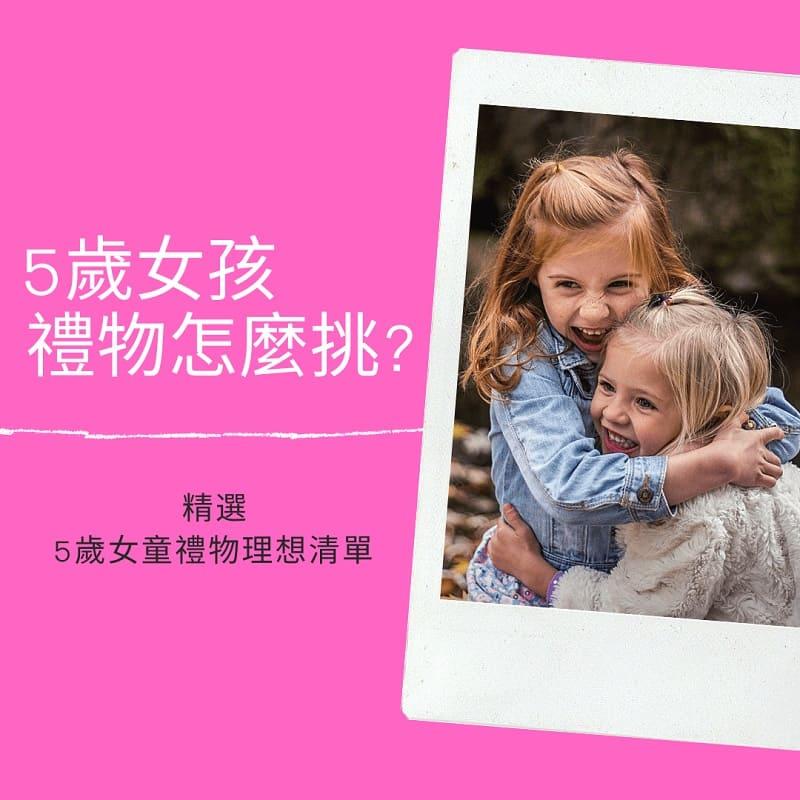 5歲女童禮物怎麼挑? 2021精選10款5歲女孩的玩具禮物清單