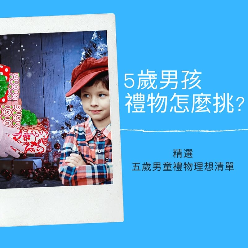 5歲男孩禮物怎麼挑? 2021精選10款五歲男童禮物理想清單