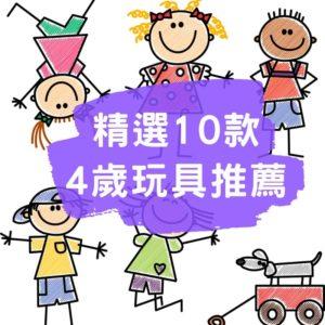 4歲玩具推薦 – 2021精選10款適合學齡前兒童的各類玩具