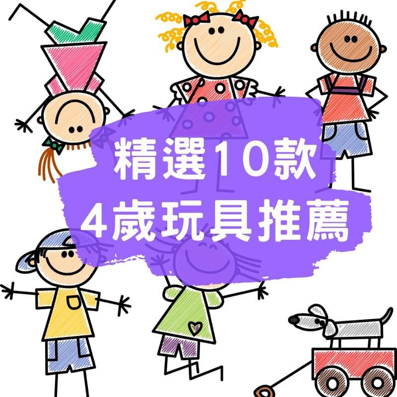Read more about the article 4歲玩具推薦 – 2021精選10款適合學齡前兒童的各類玩具