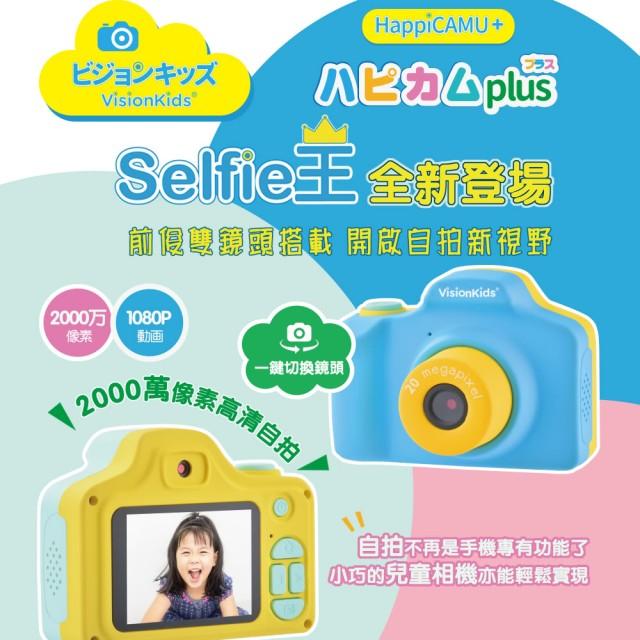 2000萬像素-兒童相機