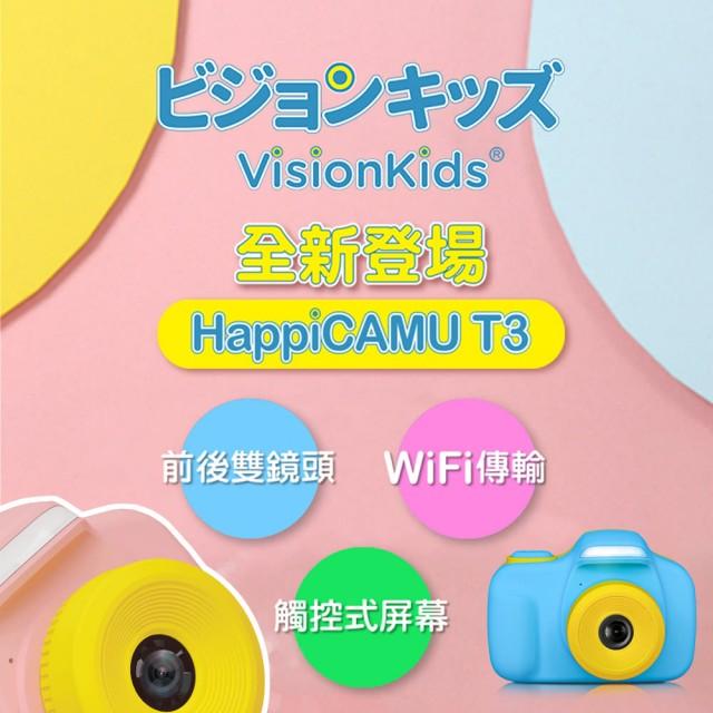 3200萬像素-兒童相機