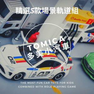 TOMICA多美小汽車-2021精選5款好玩的場景軌道玩具組