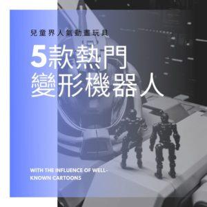 2021精選5款熱門變形機器人玩具 -適合3~6歲男孩玩具禮物