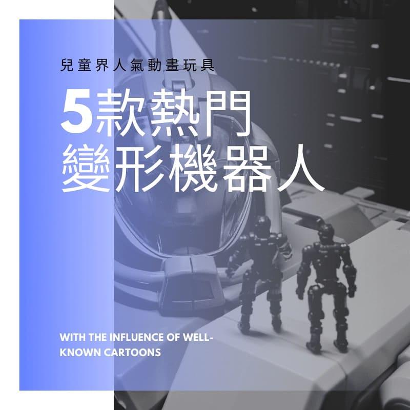 變形機器人玩具