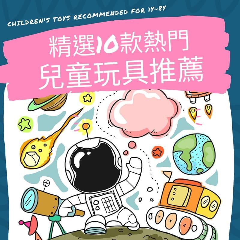 2021精選10款熱門兒童玩具推薦 – 1~8歲孩子玩什麼?