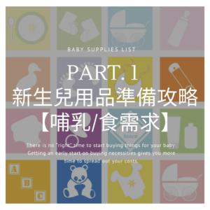 新生兒用品分享Part.1 -【哺乳/食需求】用品準備攻略