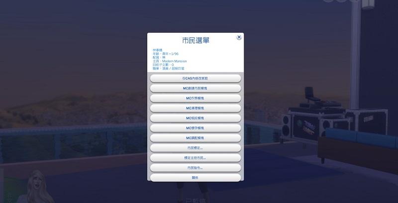 模擬市民4 -MC模組選單