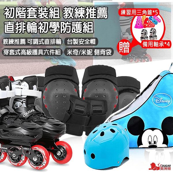 兒童直排輪+安全護具套組