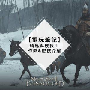 騎馬與砍殺2 Mount & Blade 2- 作弊指令密技介紹