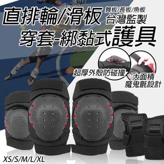 直排輪安全護具組