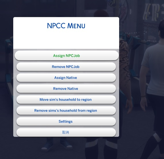 模擬市民4 -NPCC模組