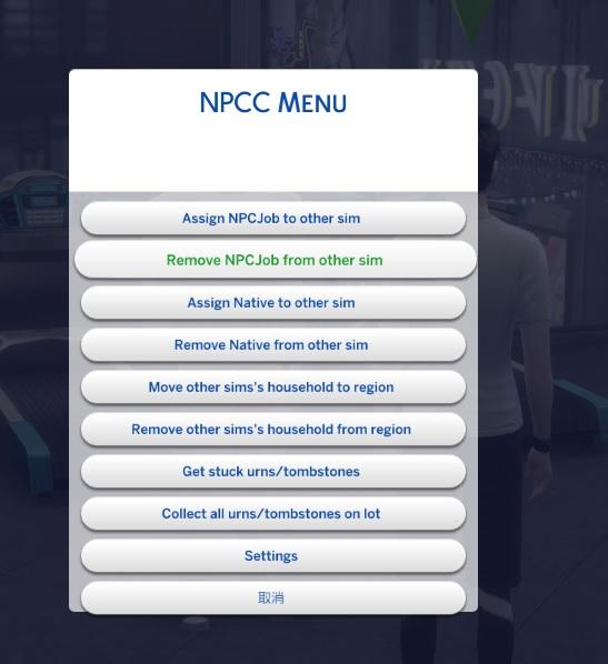 模擬市民4 -NPC修改選單