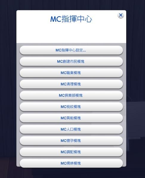 模擬市民4 -MC指揮中心