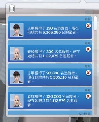 模擬市民4 -增加追蹤數