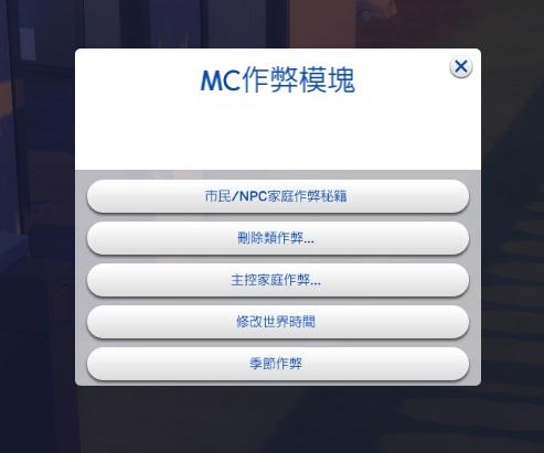 模擬市民4 -MC作弊模塊