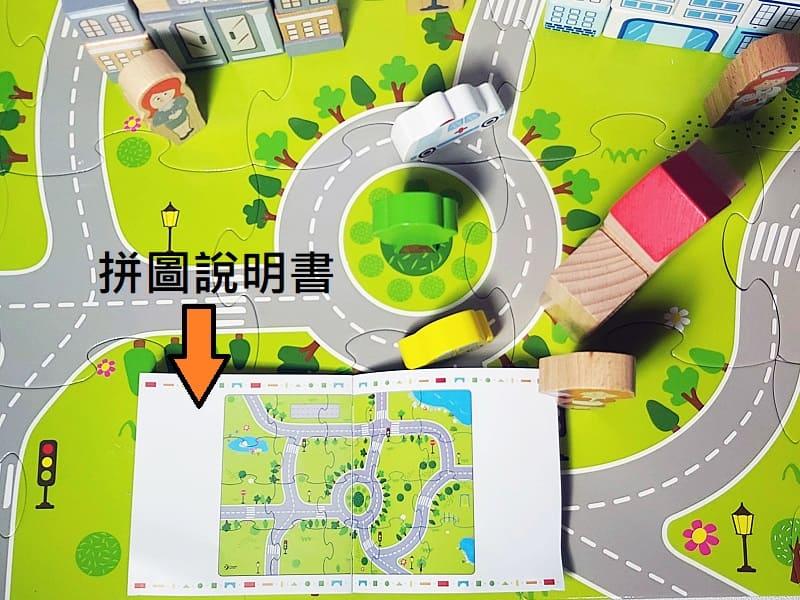 城市積木拼圖玩具