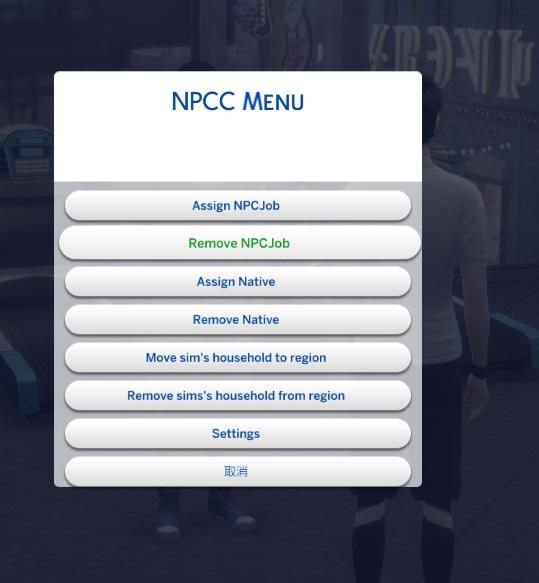 模擬市民4 -NPC修改設定