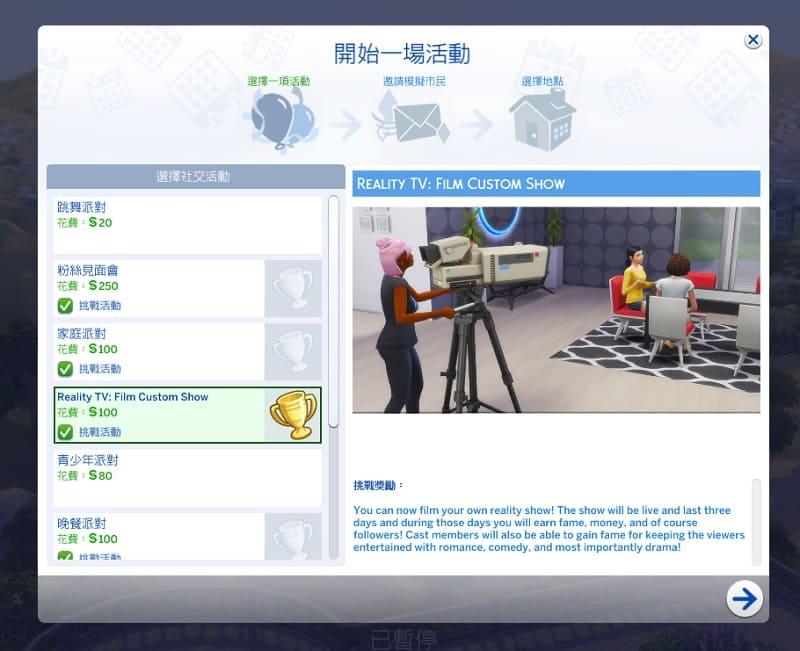 模擬市民4 -實境秀節目模組說明