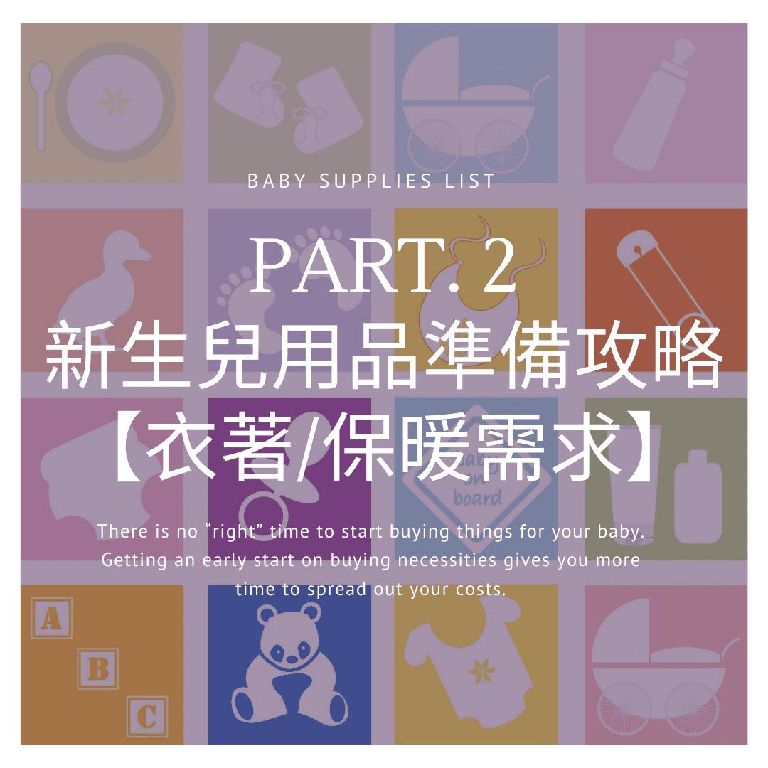 新生兒用品分享Part.2 -【衣著/保暖需求】用品準備攻略